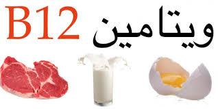 نتیجه تصویری برای کمبود ویتامین B12