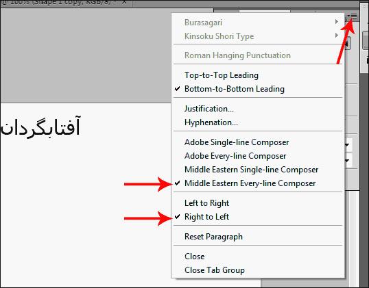 گزینه Middle Eastern every-line Compoer